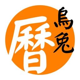 天元烏兔萬年曆 - 十三行作品