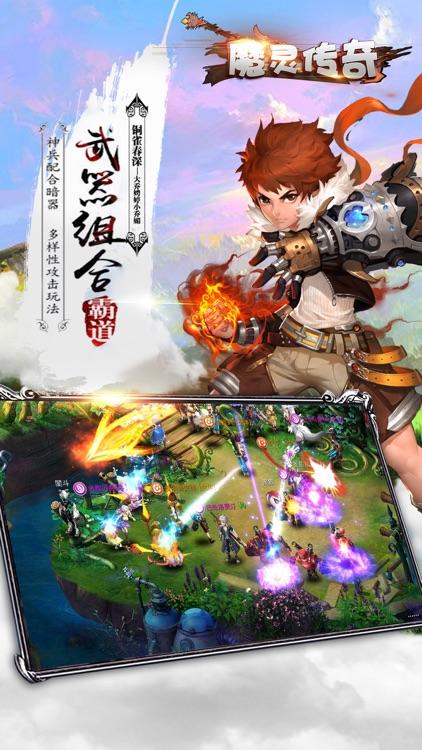 魔灵传奇 screenshot-1