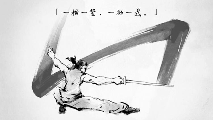 说剑The Swords screenshot-0