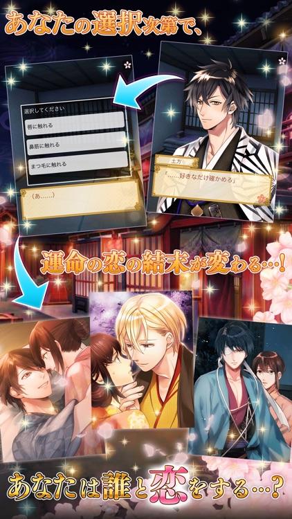 イケメン幕末◆運命の恋 女性向け乙女・恋愛ゲーム screenshot-4