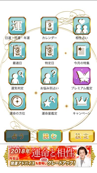 細木数子六星占術(公式) ScreenShot1