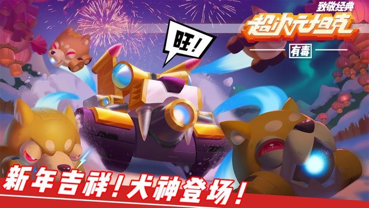 超次元坦克-坦克射击大作战 screenshot-0