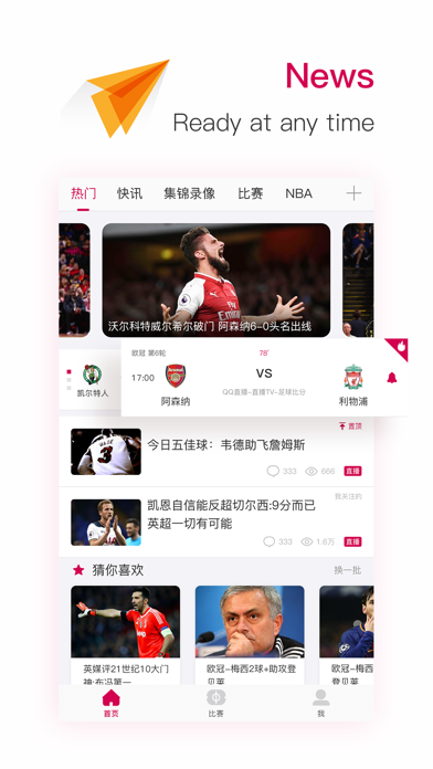 RaySports-Sports News&Playback