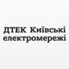 ДТЕК Київські Електромережі