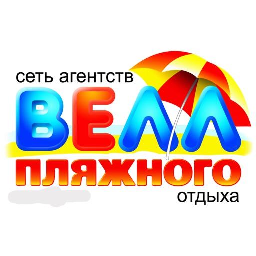 ВЕЛЛ КАЛУГА