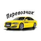 ТАКСИ ПЕРЕВОЗЧИК СПБ icon