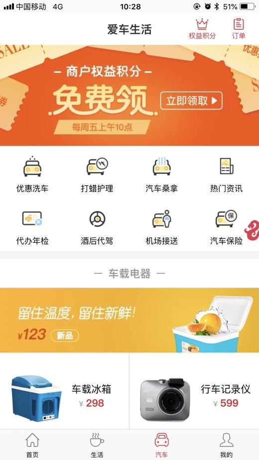 华夏e社区 App 截图