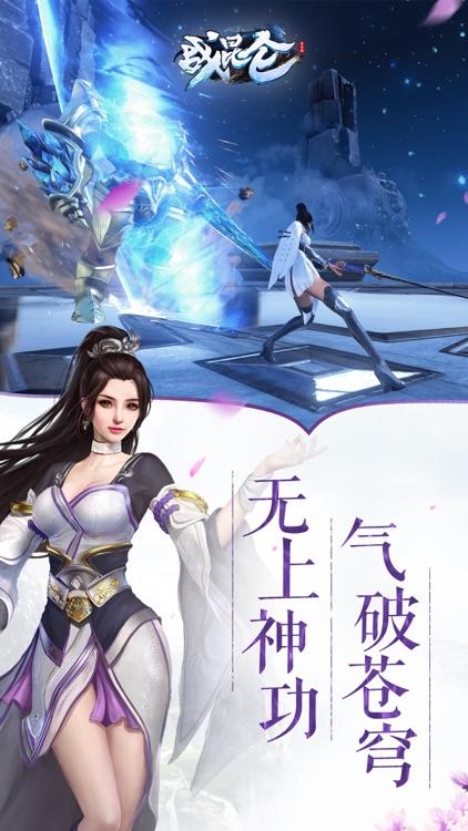 战昆仑-经典武侠动作手游 screenshot-3