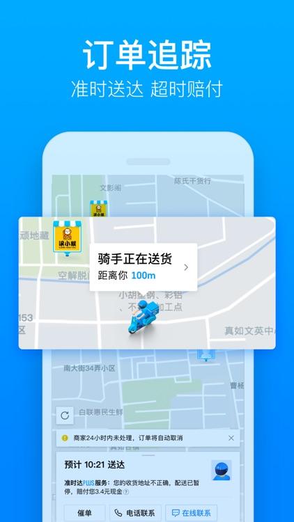 饿了么外卖-同城配送咖啡下午茶夜宵 screenshot-4