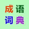 成语词典(无广告版)-现代中文汉语成语拼音大字典