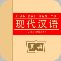 现代汉语词典离线版