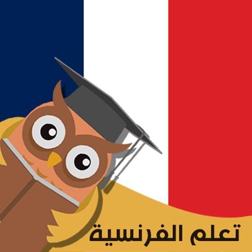 تعلم اللغة الفرنسية بإتقان