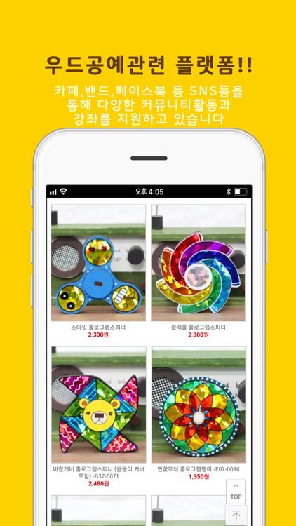 아기자기우드 - 팬시우드 공예전문몰 screenshot-3