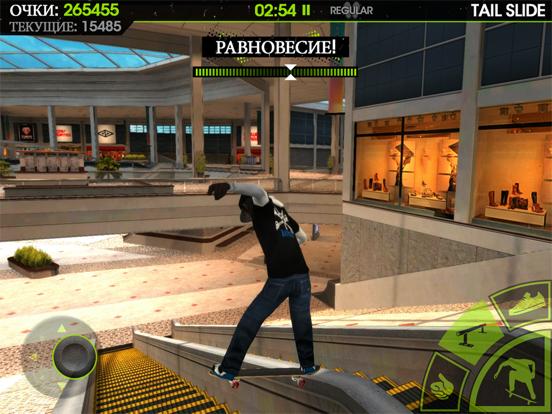 Skateboard Party 2 Pro для iPad