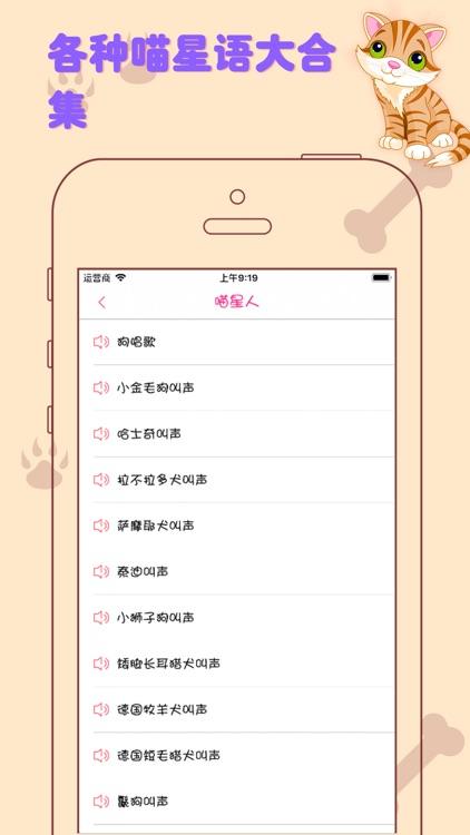 猫语狗语翻译器-人猫狗交流宠物翻译助手 screenshot-3