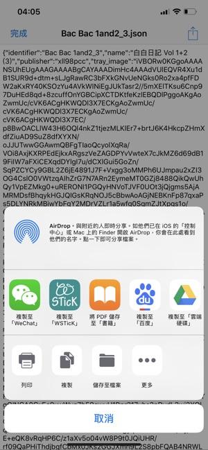 WSTicK Screenshot