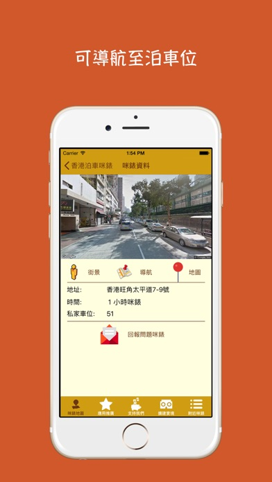 香港泊車咪錶 HK Parking (HKMeter)屏幕截圖4