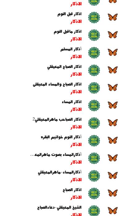 ماهر المعيقلي - الاذكارلقطة شاشة2