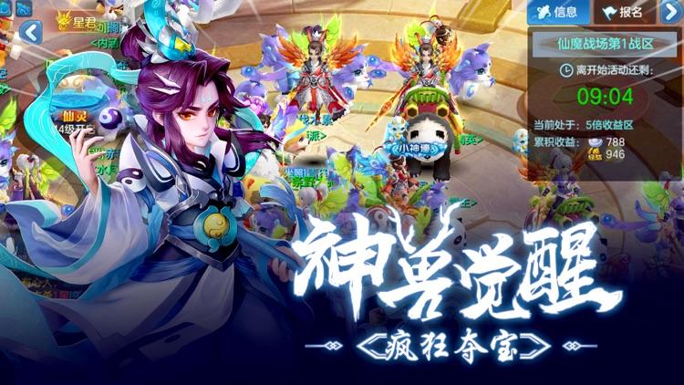 萌仙觉醒-Q萌唯美轻仙侠手游 screenshot-3