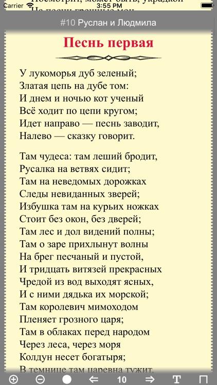Сказки Пушкина А. С. screenshot-3