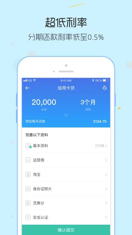 简融贷款-你我贷信用贷款app screenshot-3