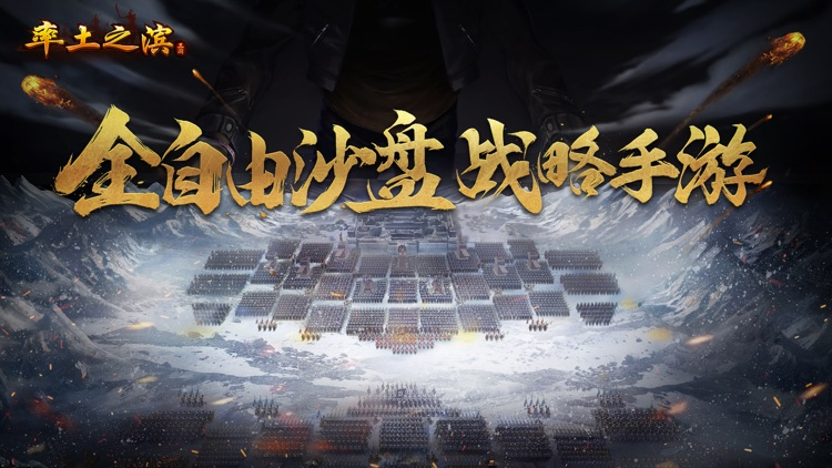 率土之滨-全自由实时沙盘战略 screenshot-0