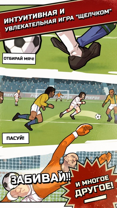 Flick Kick Football Legends Скриншоты4