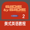 Side by Side 国际英语第二册