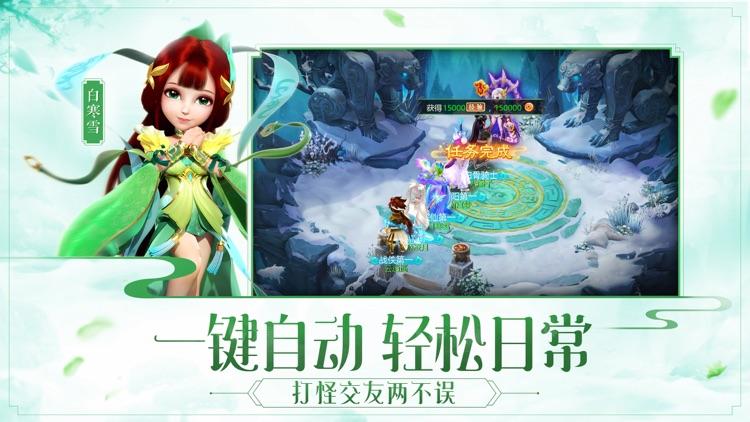 西游女儿国 screenshot-5