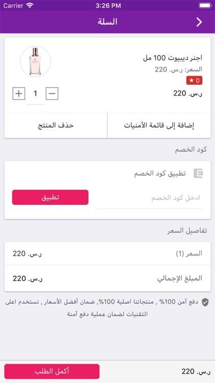 OTORCOM عطوركم screenshot-4
