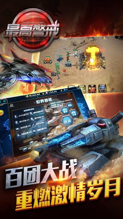 最高警戒 - 深红警备 screenshot-4