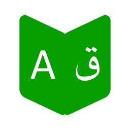 الإنجليزية إلى القاموس العربي
