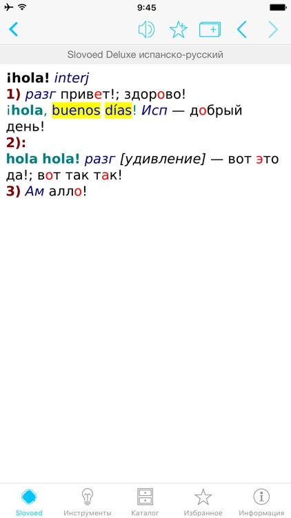 Russian <> Spanish Dictionary screenshot-2