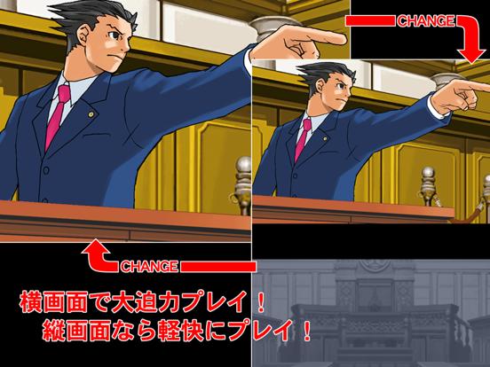 逆転裁判123HDのおすすめ画像3
