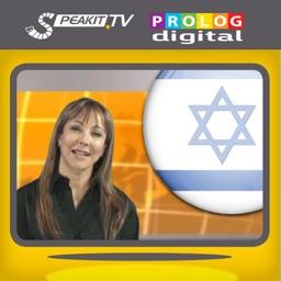 HEBREW - Speakit.tv (Video Course) (5X000ol)