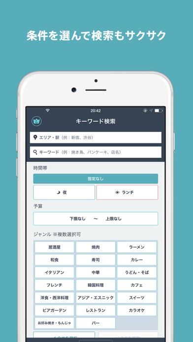 リストラン/グルメ検索紹介画像5