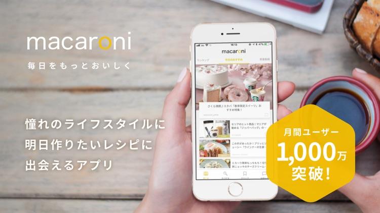 macaroni - マカロニ