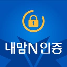 NH농협생명 내맘N 스마트인증