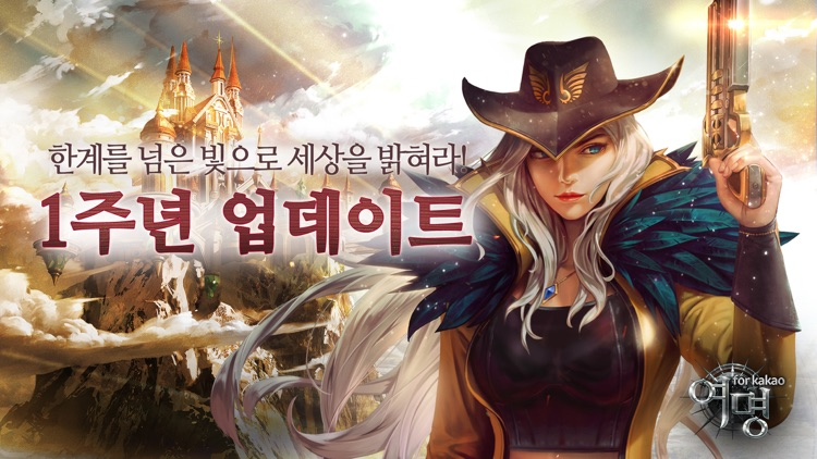여명 for kakao screenshot-0