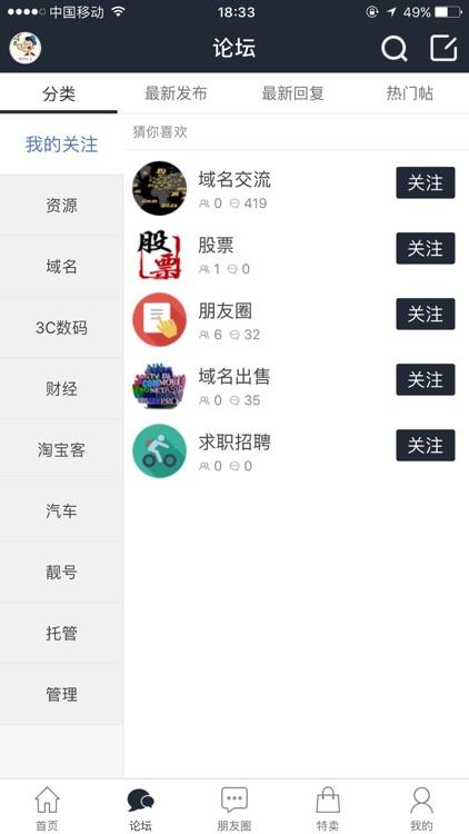 独爱网 screenshot-1