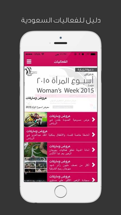 تخفيضات السعودية screenshot-4