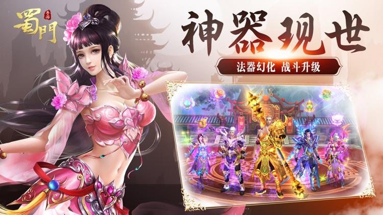 蜀门手游-天下第一城 screenshot-4