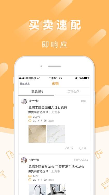 建材采购师-B2B家居装修建材采购管家 screenshot-3