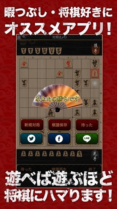 将棋-翔- 初心者でも楽しめる将棋アプリ!スクリーンショット4