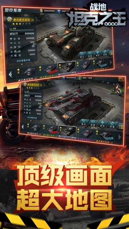 坦克之王-经典传承 screenshot-3