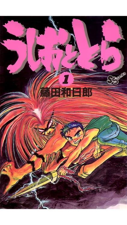 小学館少年コミックス screenshot-4