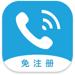 无忧电话录音-通话录音取证网络电话录音机