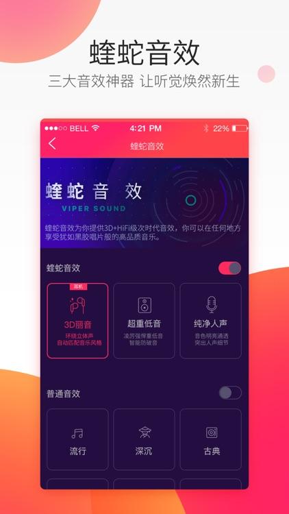 爱听-在线听歌音乐电台 screenshot-3