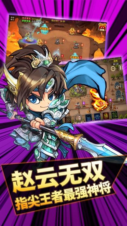 三国塔防战-精品三国RPG游戏