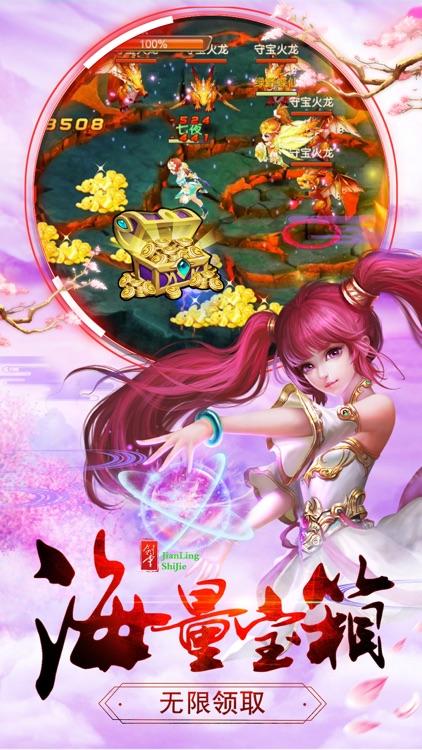 剑灵世界-飞仙传说